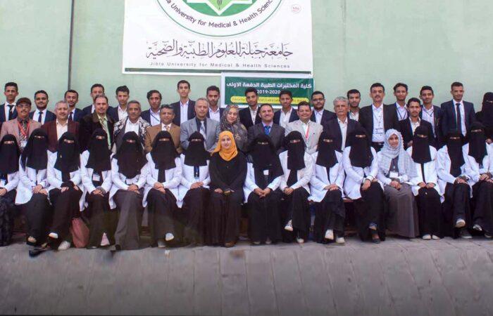 جامعة جبلة